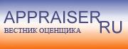 ЭСМИ «Appraiser.ru. Вестник оценщика»