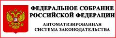 Автоматизированная система обеспечения законодательной деятельности