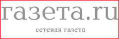 Gazeta ru - сетевая газета