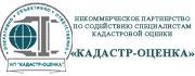 Некоммерческое партнерство по содействию специалистам кадастровой оценки «Кадастр-оценка»