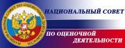 Национальный совет по оценочной деятельности