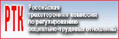 Российская трехсторонняя комиссия по регулированию социально-трудовых отношений