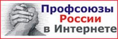 Центральный профсоюзный сайт Trud.org