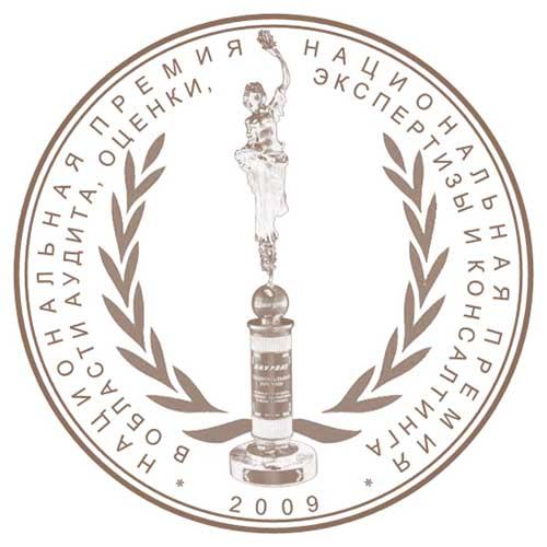 Национальная премия в области аудита, оценки, экспертизы и консалтинга