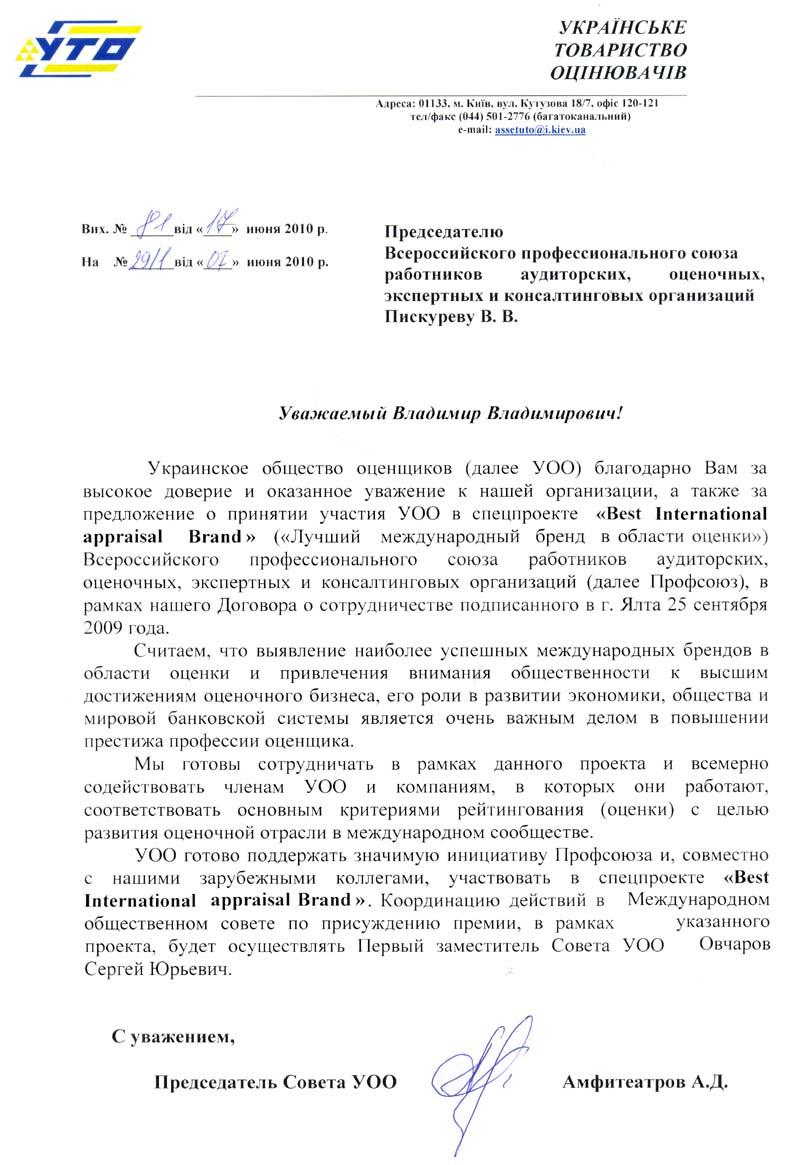 Письмо Украинского общества оценщиков об участии в проекте Best International Appraisal Brand