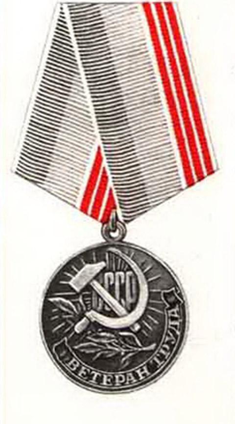 """На 1 января 1995 года медалью """"Ветеран труда"""" было награждено 39 197 100 человек"""