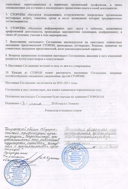 Соглашение о соттрудничестве с Нефтегазстройпрофсоюз