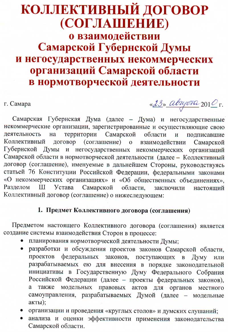 Соглашение о взаимодействии Самарской областной организации Всероссийского Профсоюза с Самарской Губернской Думой в нормотворческой деятельности