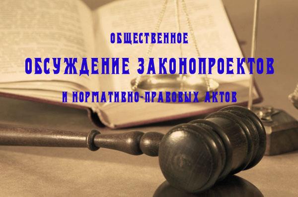 Общественное обсуждение законопроектов
