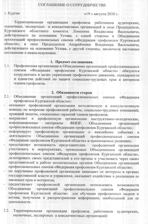Соглашение о сотрудничестве с Объединением организаций профессиональных союзов «Федерацией профсоюза Курганской области»