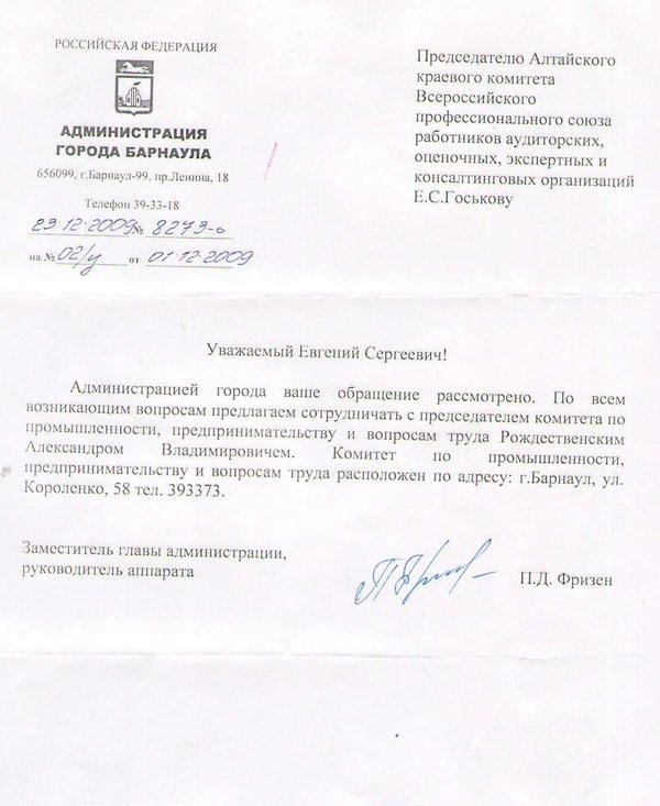 Письмо администрации Барнаула