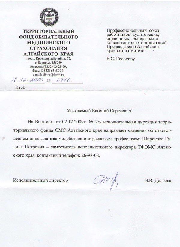 Письмо территориального фонда обязательного страхования Барнаула