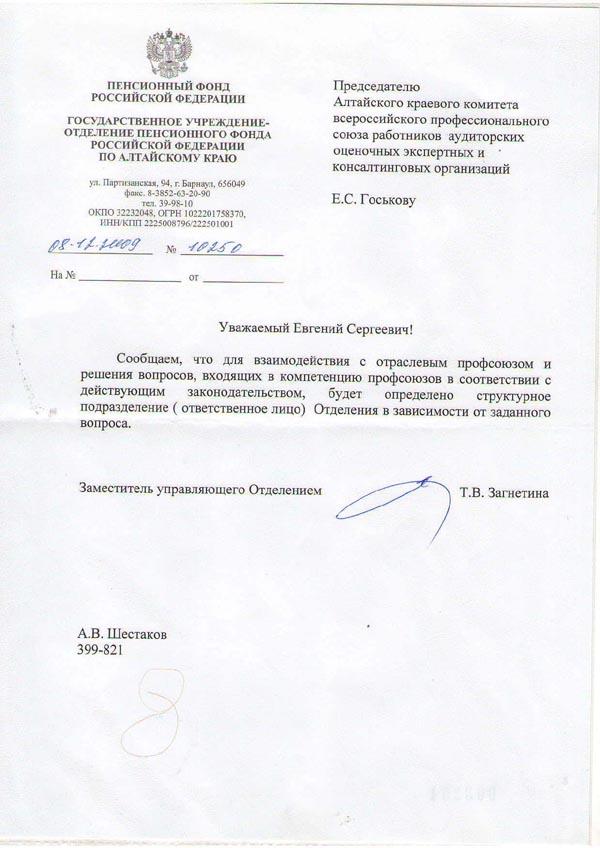 Письмо Пенсионного фонда по Алтайскому краю