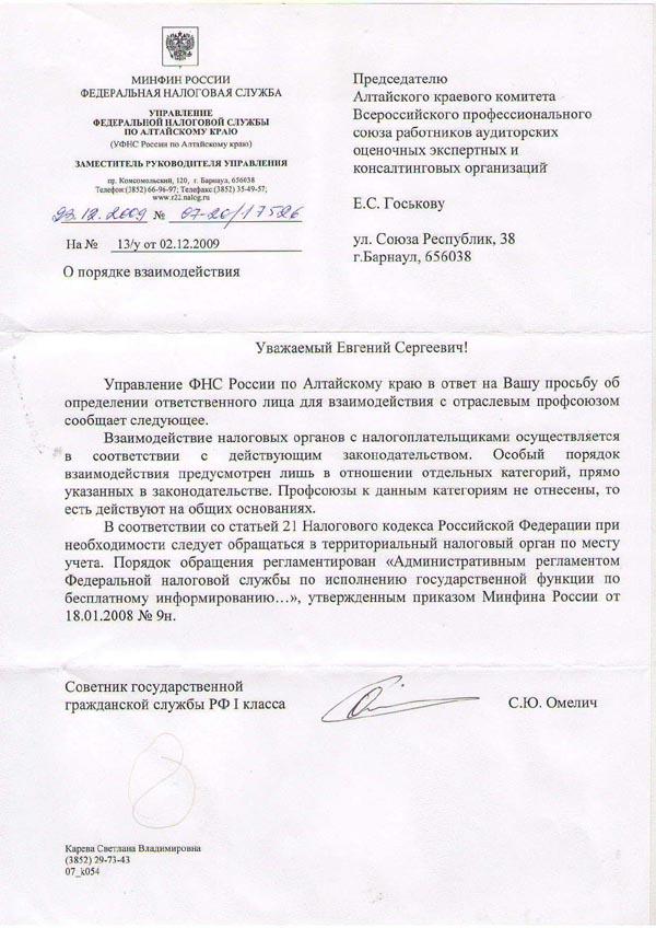 Письмо УФНС по Алтайскому краю