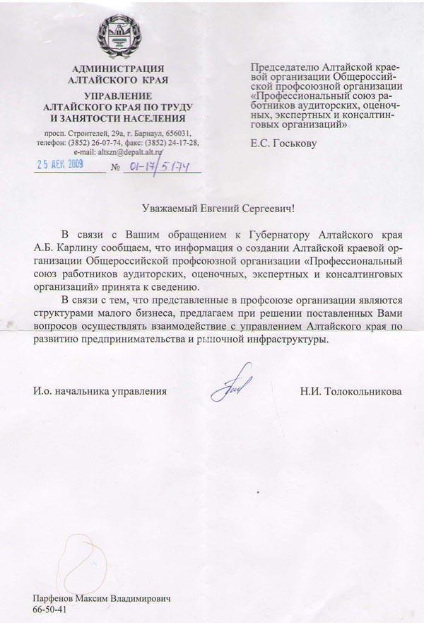 Письмо управления Алтайского края по труду и занятости населения