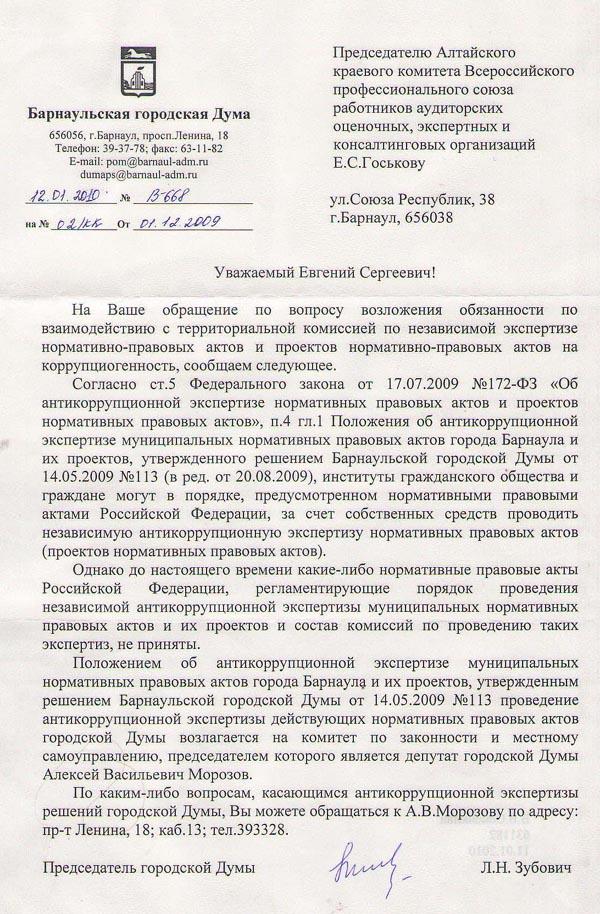 Письмо Барнаульской городской думы