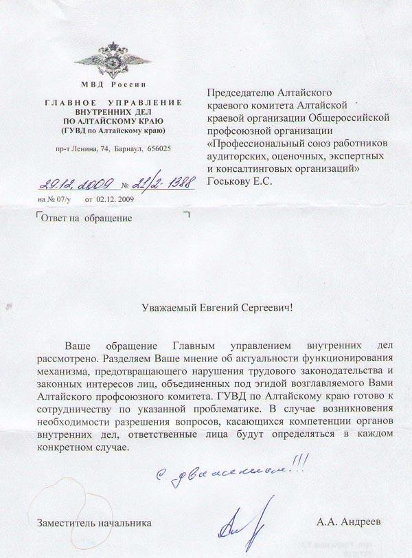 Письмо ГУВД по Алтайскому краю
