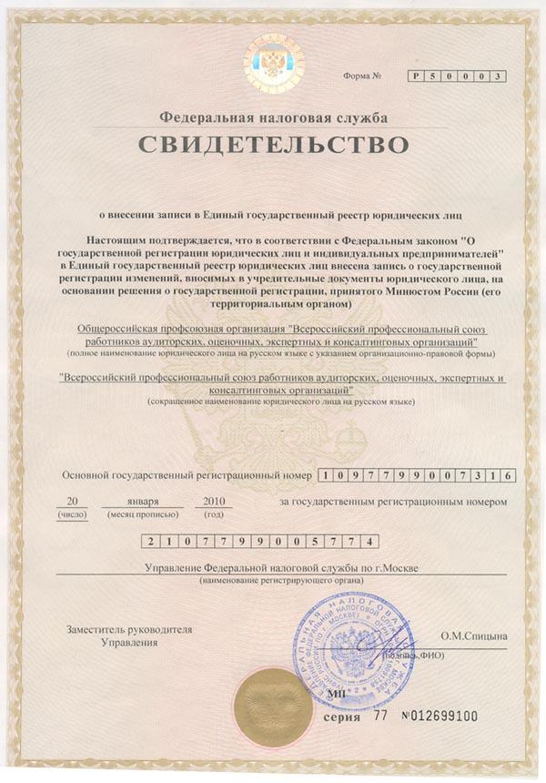Свидетельство ФНС о внесении в ЕГРЮЛ
