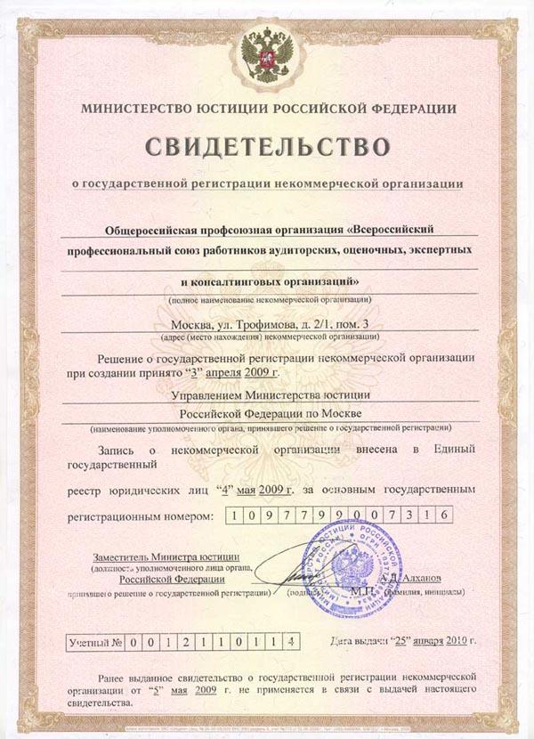 Свидетельство Министерства юстиции о регистрации