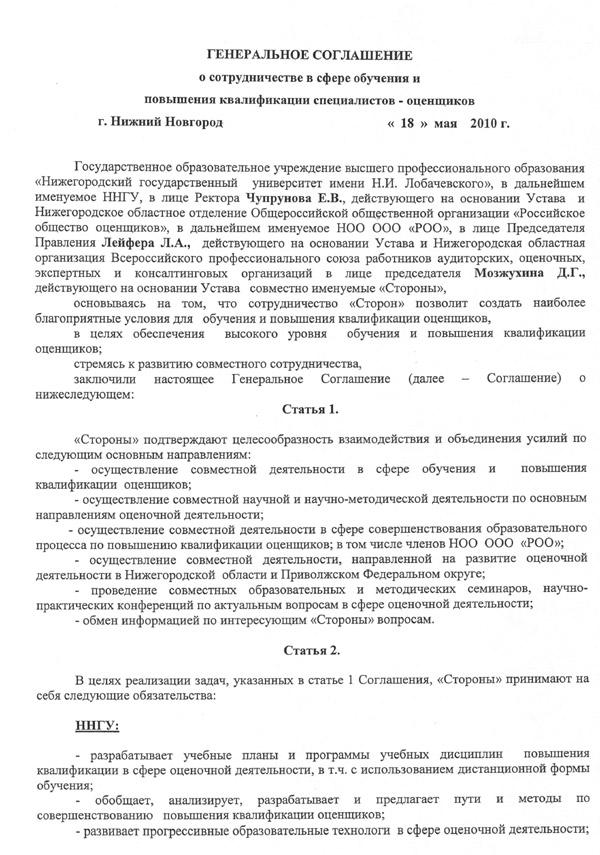 текст соглашения, стр.1