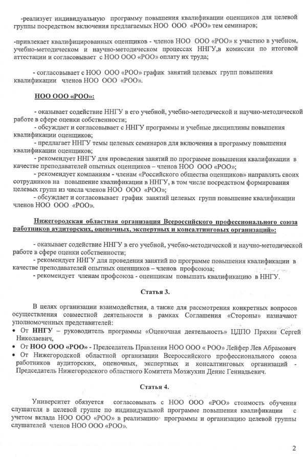 текст соглашения, стр.2