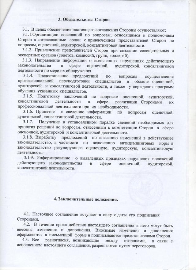 Всероссийский Профсоюз расширяет границы сотрудничества