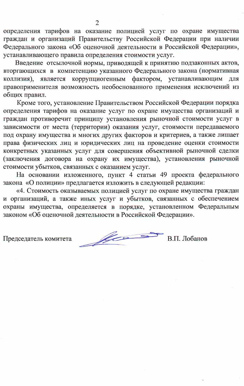 """Заключение по результатм антикоррупционной экспертизы законопроекта """"О полиции"""""""