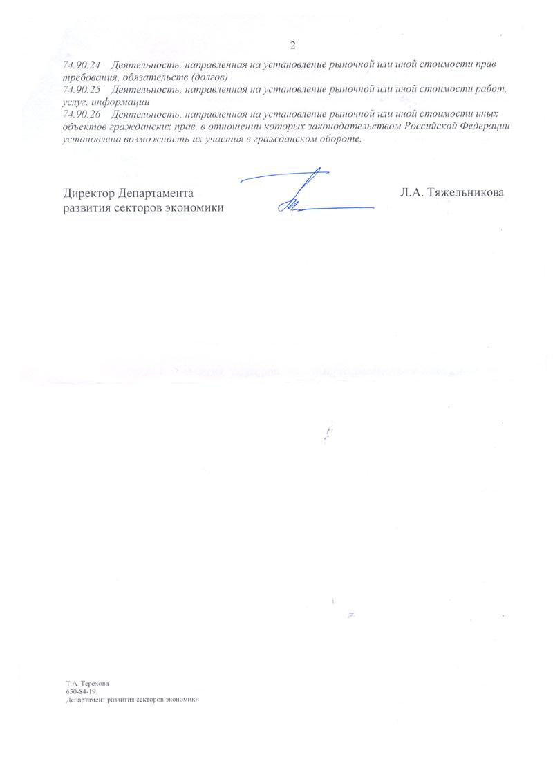 Ответ Минэкономразвития РФ по проекту ОКВЭД-2