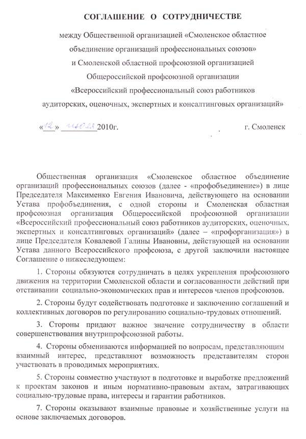 Соглашение о сотрудничестве и взаимодействии