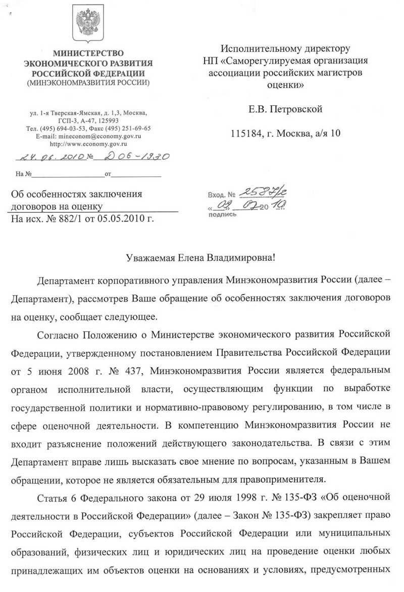 Ответ Минэкономразвития РФ, стр.1