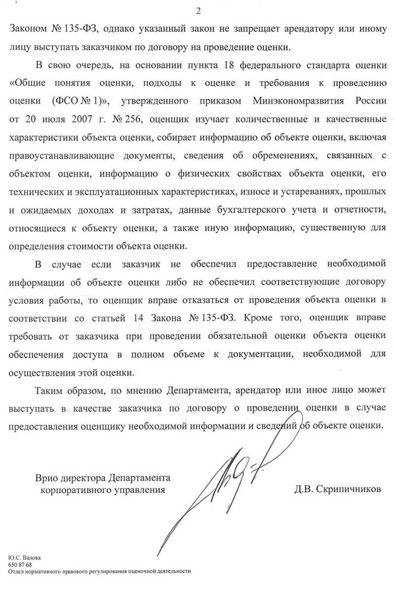 Ответ Минэкономразвития РФ, стр.2