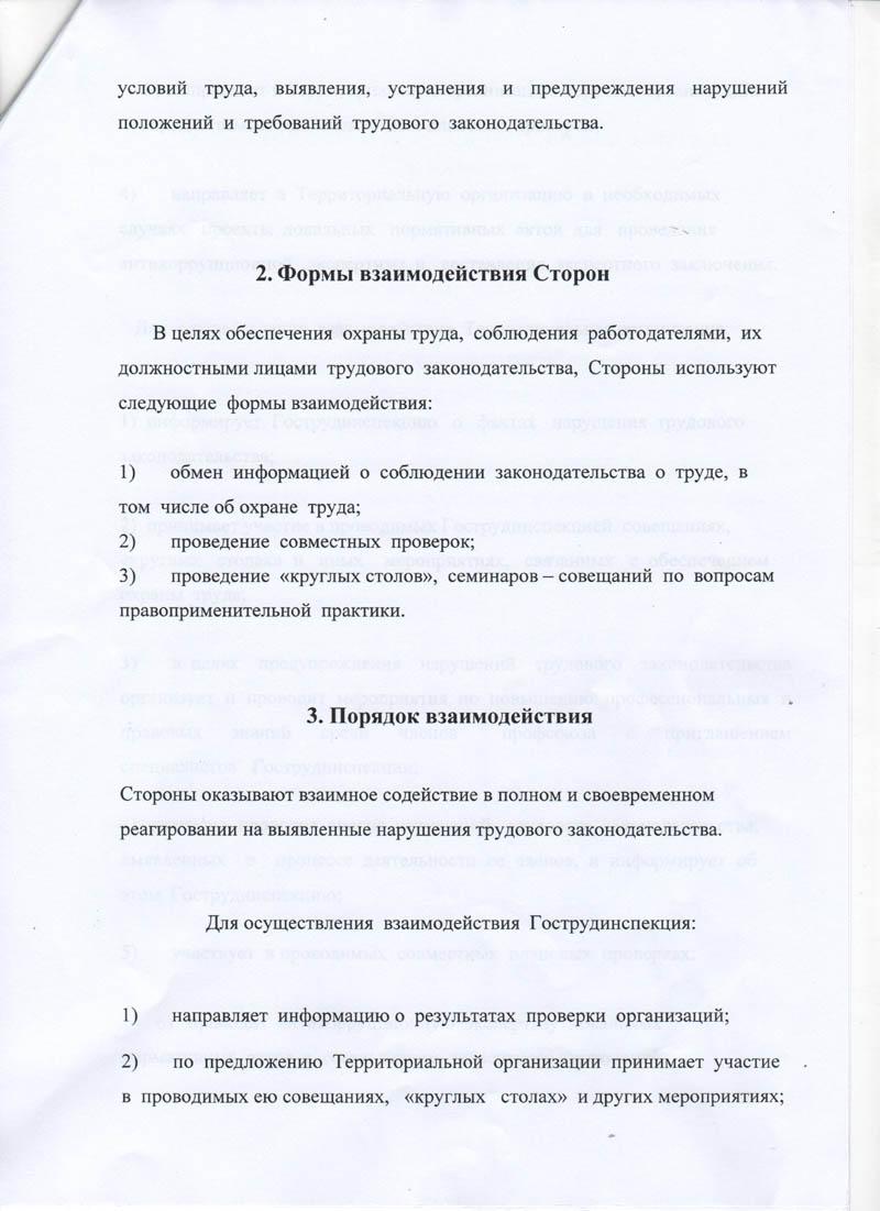 Подписано Соглашение о взаимодействии Государственной инспекцией труда в Республике Дагестан