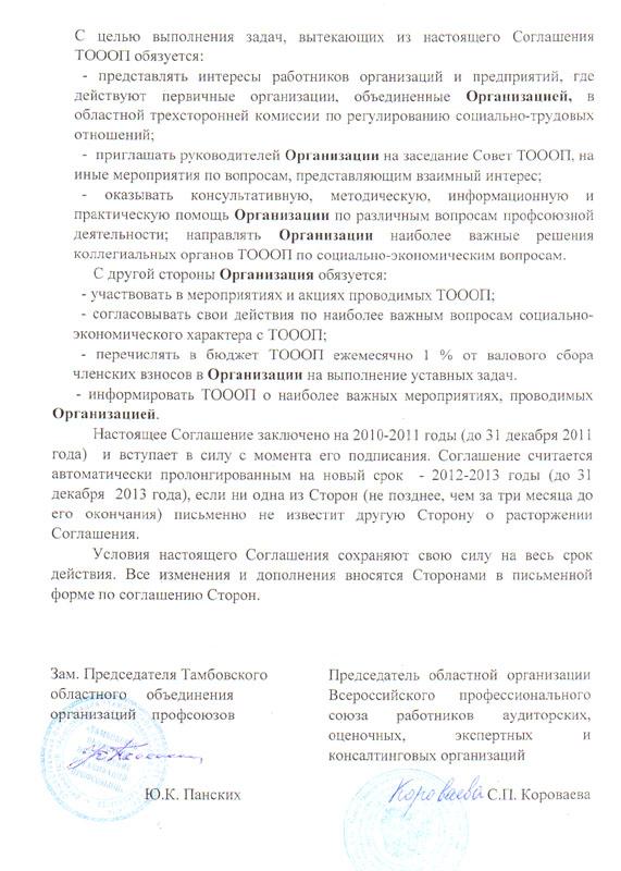 соглашение с Тамбовским областным объединением профсоюзов