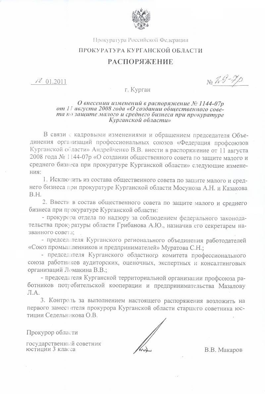 Распоряжение Прокурора Курганской области № 29-7р от 12.01.2011