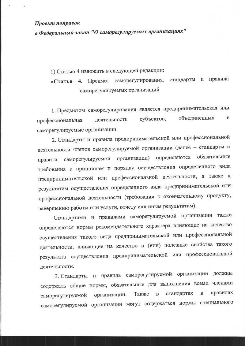Повестка дня совещания в Минэкономразвитии России 28 января 2011 года