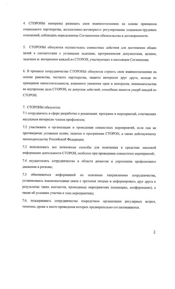 Соглашение с «Тюменский Облсовпроф»