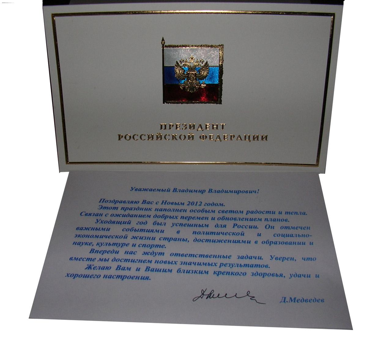 Медведев поздравление с новым 2012