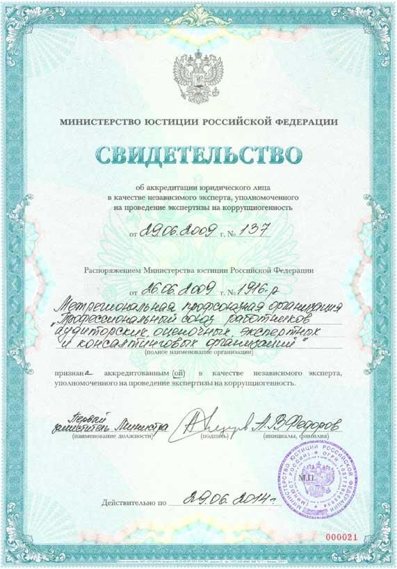 Свидетельство об аккредитации при Министерстве Юстиции