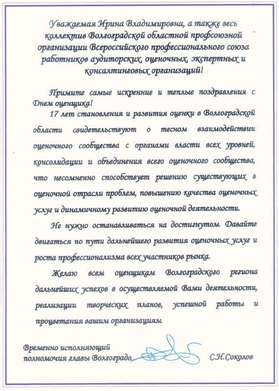 Впервые в истории Волгоградской области лауреатом стала региональная оценочная компания ООО «Норма-Альянс»