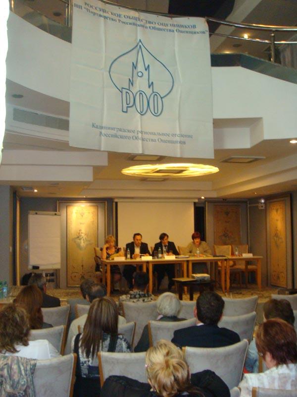 Конференция в Калининграде