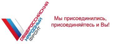 Профсоюз присоединился к Общероссийскому народному фронту